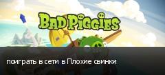 поиграть в сети в Плохие свинки