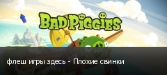 флеш игры здесь - Плохие свинки