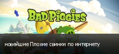 новейшие Плохие свинки по интернету