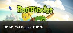 Плохие свинки , мини игры