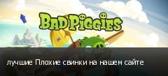 лучшие Плохие свинки на нашем сайте