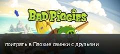 поиграть в Плохие свинки с друзьями