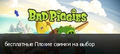 бесплатные Плохие свинки на выбор