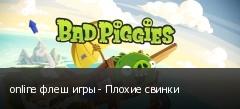 online флеш игры - Плохие свинки