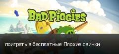 поиграть в бесплатные Плохие свинки
