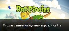 Плохие свинки на лучшем игровом сайте