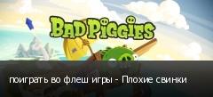 поиграть во флеш игры - Плохие свинки