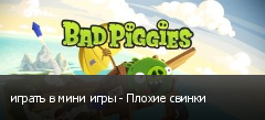 играть в мини игры - Плохие свинки