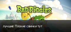 лучшие Плохие свинки тут