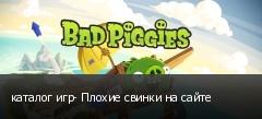каталог игр- Плохие свинки на сайте