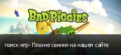 поиск игр- Плохие свинки на нашем сайте