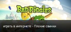 играть в интернете - Плохие свинки