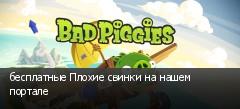 бесплатные Плохие свинки на нашем портале
