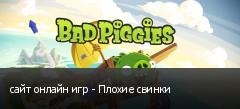сайт онлайн игр - Плохие свинки