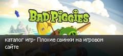 каталог игр- Плохие свинки на игровом сайте