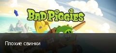 Плохие свинки