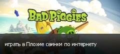 играть в Плохие свинки по интернету