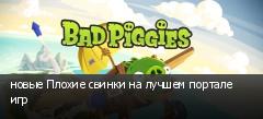 новые Плохие свинки на лучшем портале игр