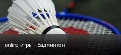 online игры - Бадминтон