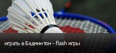 играть в Бадминтон - flash игры