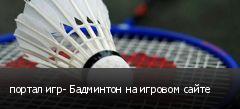 портал игр- Бадминтон на игровом сайте
