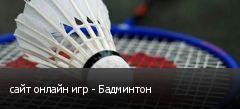сайт онлайн игр - Бадминтон