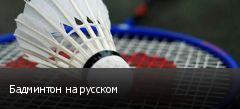 Бадминтон на русском