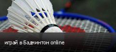 играй в Бадминтон online