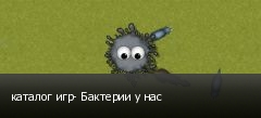 каталог игр- Бактерии у нас