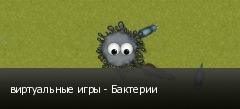 виртуальные игры - Бактерии