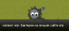 каталог игр- Бактерии на лучшем сайте игр