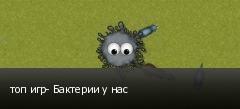 топ игр- Бактерии у нас