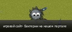 игровой сайт- Бактерии на нашем портале