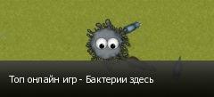 Топ онлайн игр - Бактерии здесь