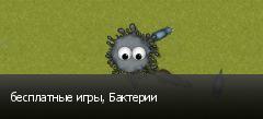 бесплатные игры, Бактерии