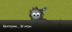 Бактерии , 3d игры