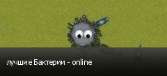 лучшие Бактерии - online