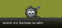 каталог игр- Бактерии на сайте