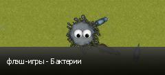 флэш-игры - Бактерии