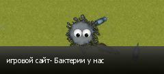 игровой сайт- Бактерии у нас