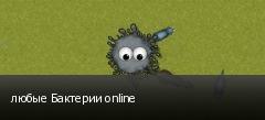 любые Бактерии online