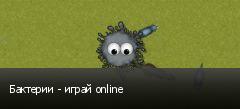 Бактерии - играй online
