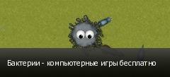 Бактерии - компьютерные игры бесплатно