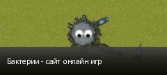 Бактерии - сайт онлайн игр