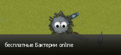 бесплатные Бактерии online
