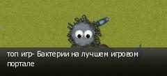 топ игр- Бактерии на лучшем игровом портале