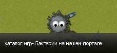 каталог игр- Бактерии на нашем портале