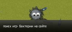 поиск игр- Бактерии на сайте