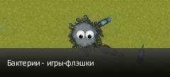 Бактерии - игры-флэшки