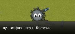 лучшие флэш-игры - Бактерии